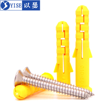 Small yellow fish plastic expansion pipe expansion screw Plug bolt plug 6 8 12mm self-tapping screw set
