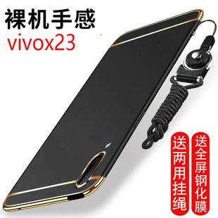 vivox23幻彩版手機殼vlvox23保護套標準版vivix磨砂硬殼vovix全包防摔V1809A炫彩ⅴivox步步高X黑色vovox男T