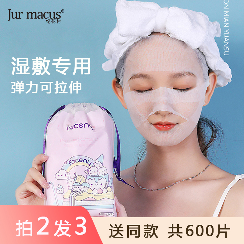 Ji Hua Village mummified cotton wet compress special thin section stretch one time pure cotton water saving facial mask paper