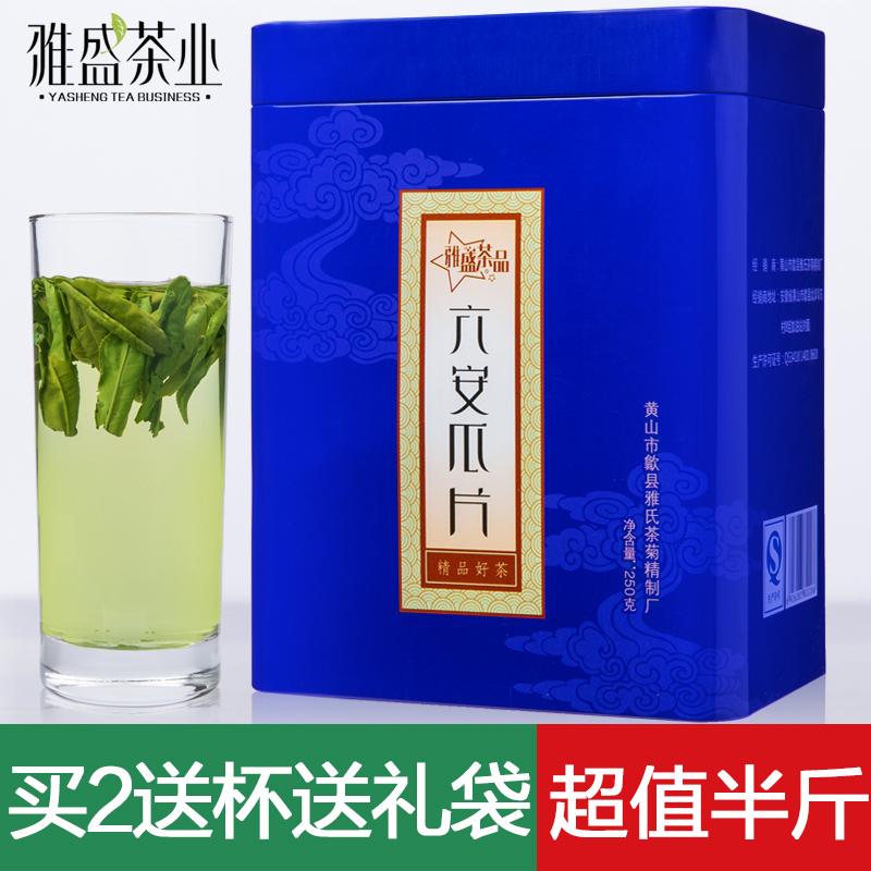 安徽雅盛六安瓜片2018新茶特级手工绿茶家庭装六安特产茶叶罐散装