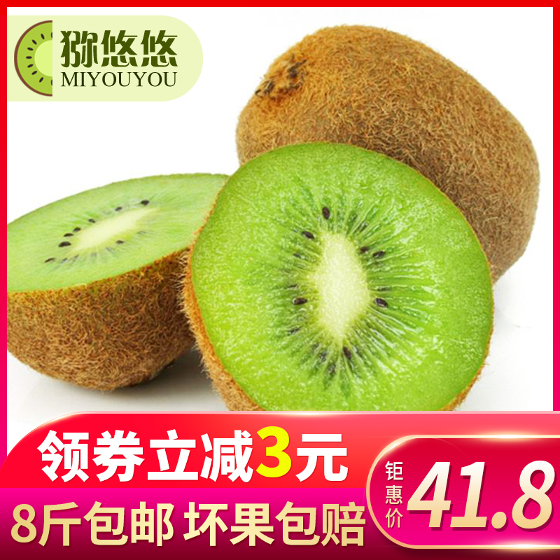 陕西眉县徐香猕猴桃新鲜应季水果8斤包邮甜大果非黄红心黄心奇异