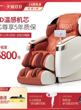 奥佳华OG7598C 按摩椅家用全身全自动太空豪华舱多功能按摩沙发椅
