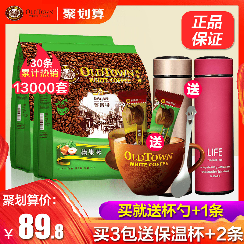Malaysias imported coffee, old street, white coffee, hazelnut flavor, three in one instant coffee powder, 570g * 2 bags
