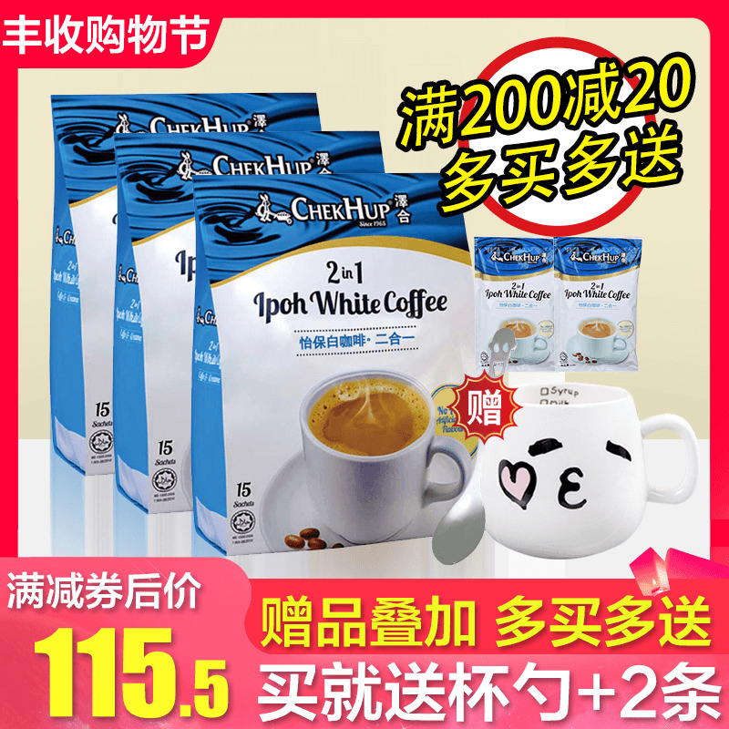 Malaysia imported zehe Ipoh white coffee 2-in-1 instant coffee powder 3-Pack combination delivery candy bar