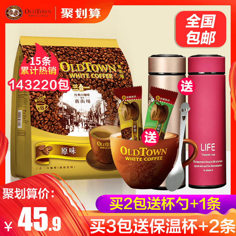 Malaysias imported coffee, old street, white coffee, three in one, classic original instant coffee powder 570g15