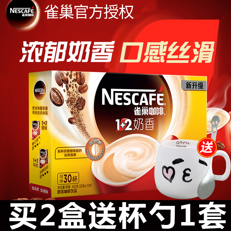 Nestle coffee 1 + 2 original espresso 30 pieces of three in one instant coffee powder
