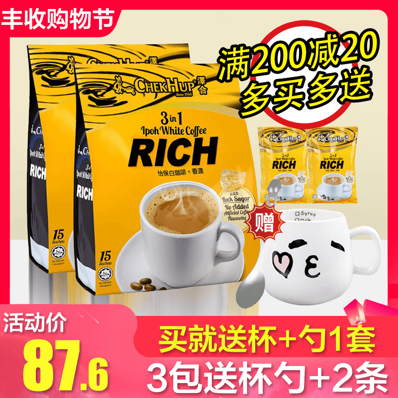 Malaysia imported zehe Ipoh White Coffee King Xiangnong three in one instant coffee powder in 600gx2 bags