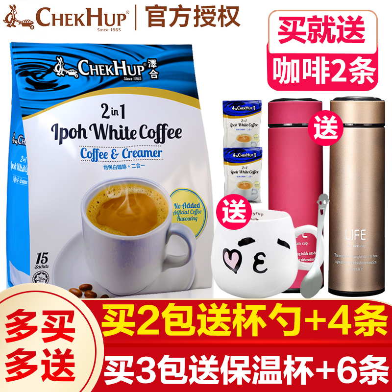 Malaysia imported zehe Ipoh white coffee two in one instant coffee powder 450g, 15 sugar bars
