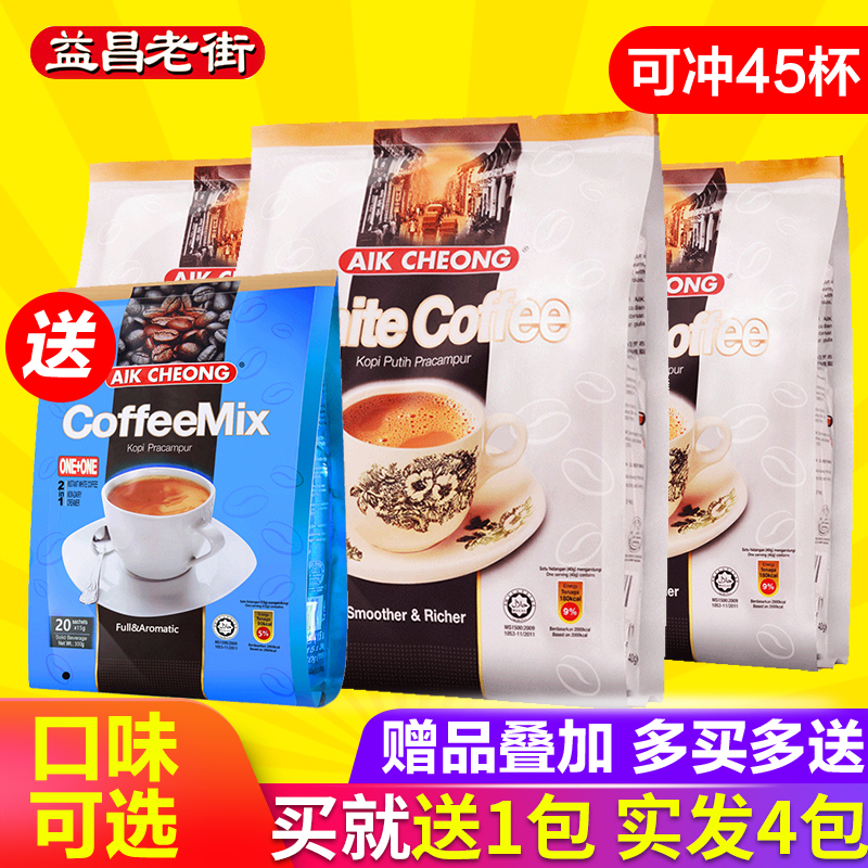 Aikcheong Malaysia original import Yichang old street instant three in one white coffee powder 3 bags