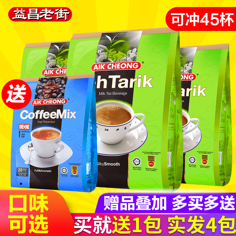 Malaysia imports Yichang old street fragrant milk tea original three in one instant milk tea powder in 3 bags and 45 packs