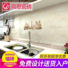 高恩瓷砖 厨房卫生间时尚防滑 300x600 墙砖厨卫地砖厨卫瓷砖Q052