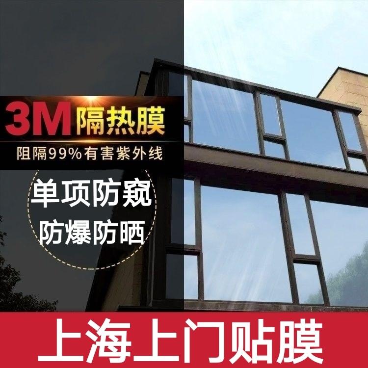 3m上海上门贴膜玻璃单向防晒隔热膜