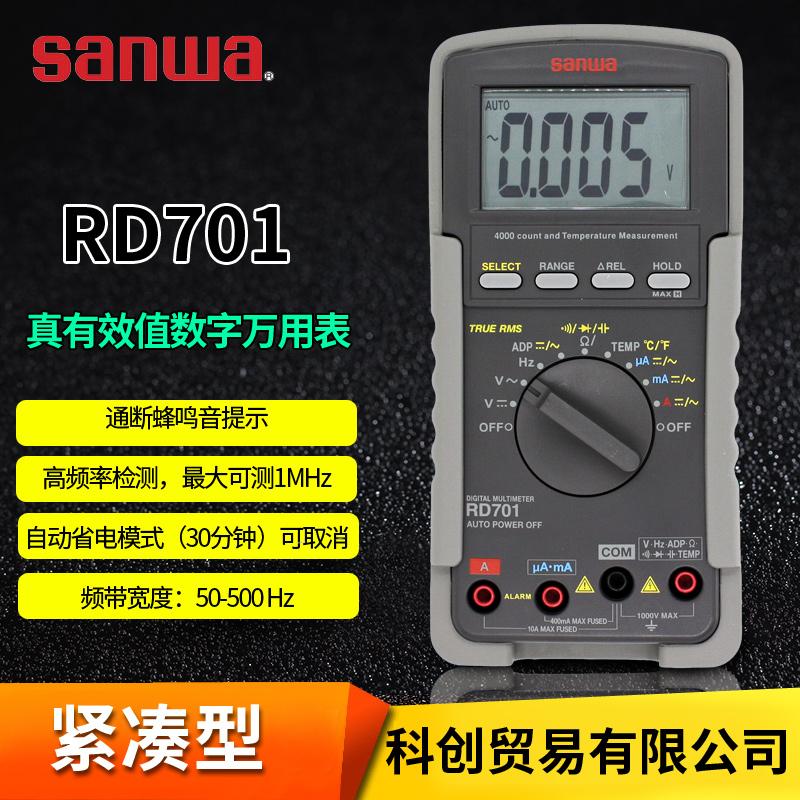 sanwa日本三和数字万用表RD700/RD701高精度全自动电子电工多用表