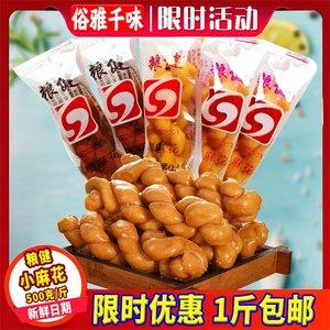 粮健小麻花500g/斤休闲零食黑糖蜂蜜麻花散装特产代餐网红小零食