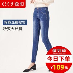逸阳牛仔裤女2020夏季薄款高腰修身显瘦弹力小脚紧身九分铅笔裤子