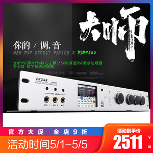 fross /沸斯dsp9600 dsp数字话筒
