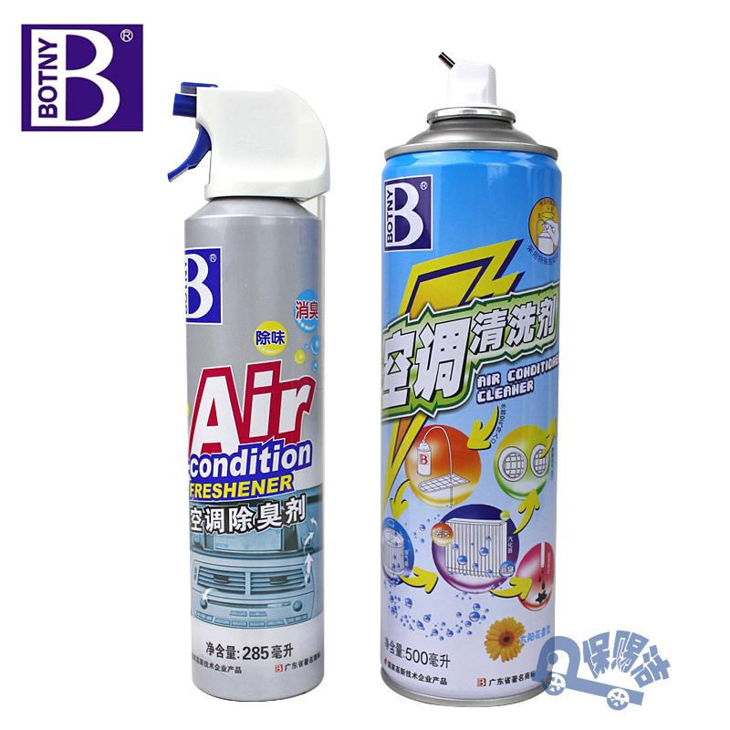保賜利汽車空調清洗劑 空調清潔套裝抗菌除臭 免拆空調管道清潔劑