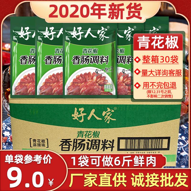 好人家青花椒香肠调料30袋整箱正宗四川味腊肠农家风干肠调料批发图片
