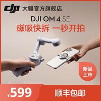 查看【新品】DJI大疆OM4SE手持云台稳定器磁吸防抖灵眸手机配件自拍价格