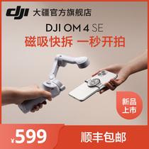 新品DJI大疆OM4SE手持云台稳定器磁吸防抖灵眸手机配件自拍