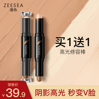 ZEESEA color highlighting repair stick two-color dual-use brightening nose shadow concealer repairing silkworm face-lifting pen