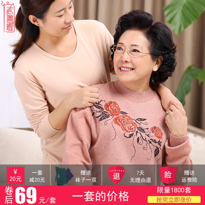 衣善暖冬季加厚保暖内衣中老年女款 加肥加大码妈妈款内衣套装