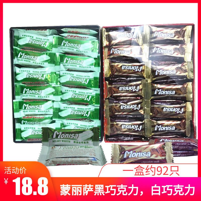 黎祥蒙丽萨巧克力92个/盒506g 黑白巧克力 婚庆糖果喜糖代可可脂