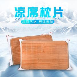 夏季光滑沒毛刺學生單人碳化枕頭披枕片竹席片涼席枕套枕頭墊枕巾圖片