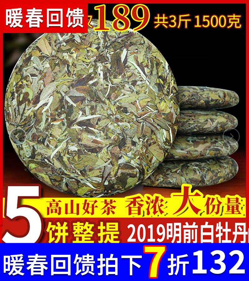 Чай Пай Му Тан Артикул 598788165059