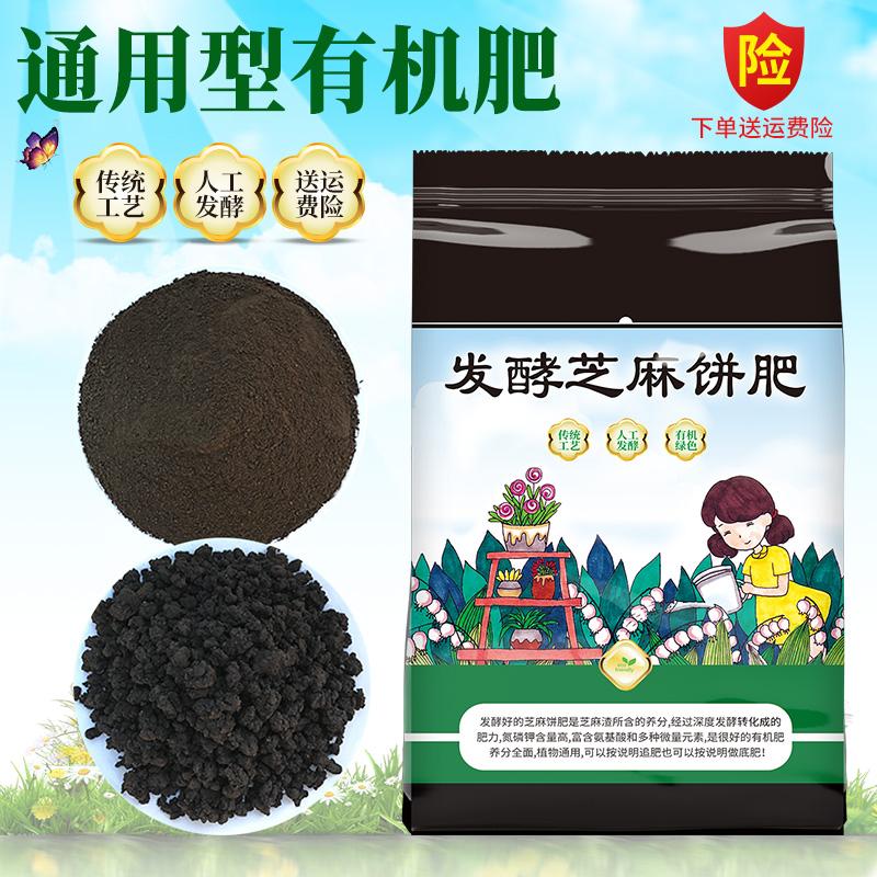 有機胡麻チヂミと肥料の種