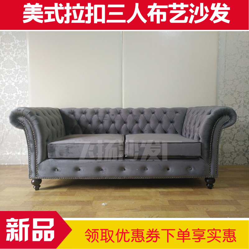 American Rural Italian imported flannel three person sofa hotel lobby living room pull buckle fabric combination sofa