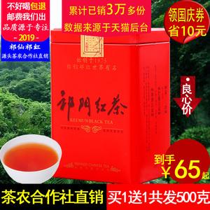 买1送1共发500克 祁门红茶果蜜香祁红香螺2019新茶叶高山茶茶农价