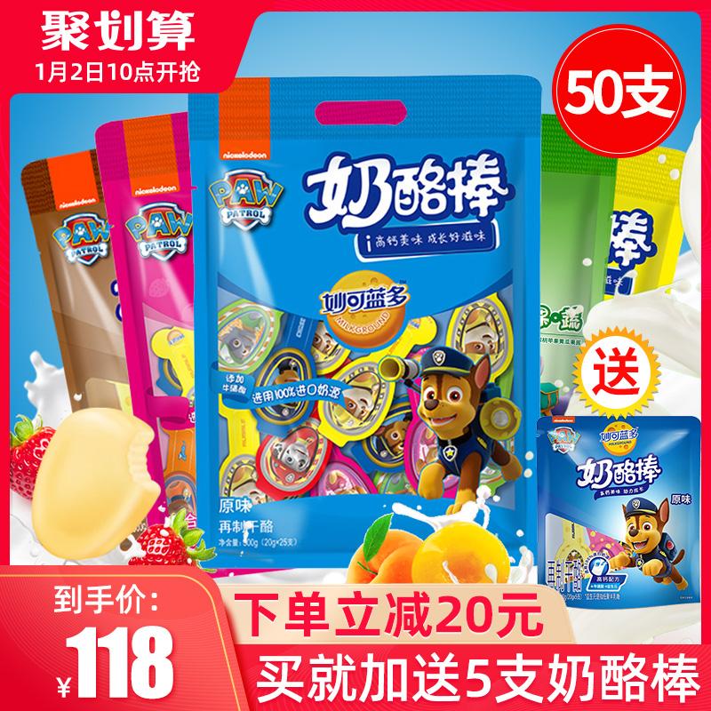 袋2500g妙可蓝多奶酪棒儿童棒棒芝士乳酪棒营养健康零食原味水果