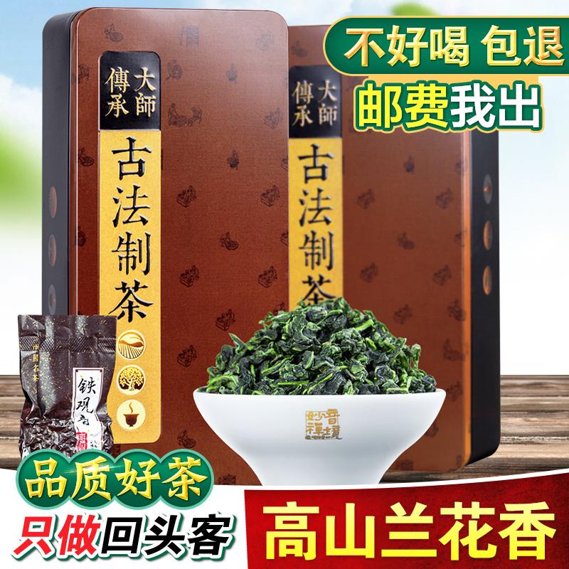 Положительно Ming Village новый Чай Anxi Tieguanyin высокая Shanzheng Xiangxiang Super Luzhou Подарочная коробка 500г