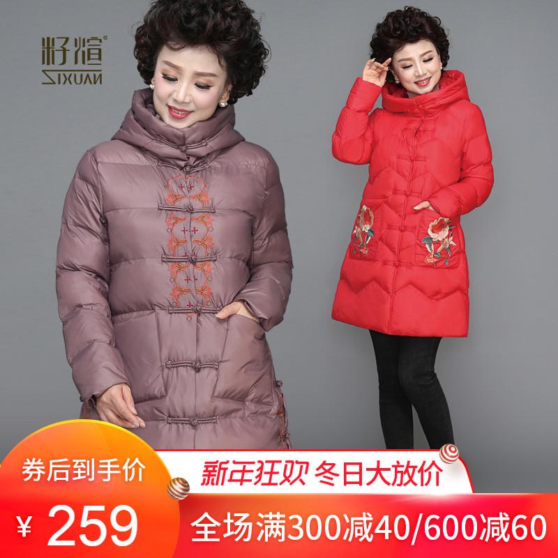 籽煊2018新款中老年女装保暖民族风羽绒棉服妈妈冬装中长款外套女