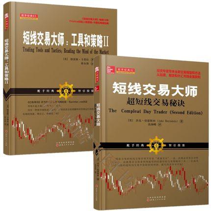 短线交易大师超短线交易秘诀+短线交易大师工具和策略Ⅱ套装2册