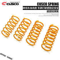 Cusco Automobile Retrofit Short spring is suitable for eight generations of Siyuan fit GK5 Rui Zhi wing god reduces vehicle height