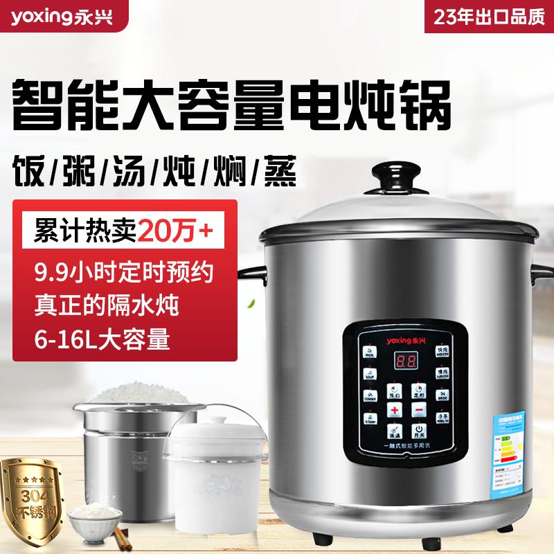 永兴电炖锅微电脑304不锈钢电汤锅 煲汤煮粥白陶瓷隔水炖盅6L-16L