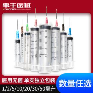 事丰注射针管一次性医用无菌针筒注射器1ml/2/5/10/20毫升带针头