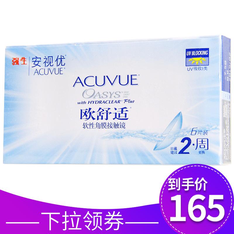 强生欧舒适双周抛水润近视隐形眼镜6片半个月硅水凝胶acuvue