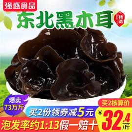 东北特产黑木耳干货500g包邮非纯野生特级秋木耳肉厚非小碗耳新货图片