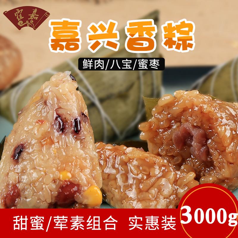 速冻粽子肉粽早餐速食手工八宝豆沙粽散装蜜枣粽嘉兴粽子甜粽