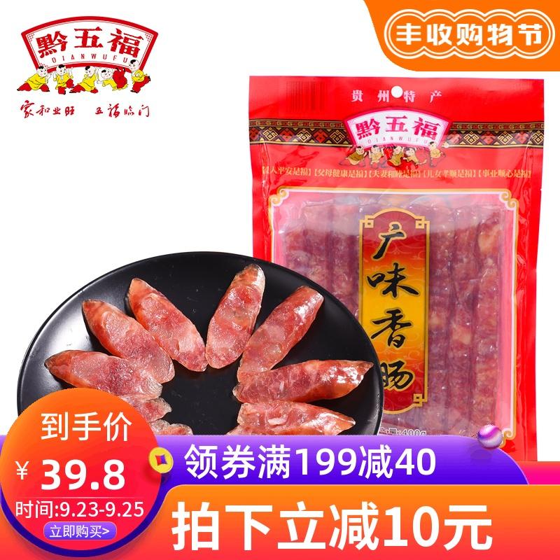 【广味香肠400g】广东肉肠广式香肠腊肠煲仔饭甜味香肠