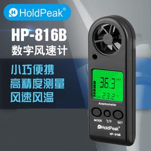 珍风温电子测风仪数显背光温度表 816B迷你数字风速计手持袖 华普
