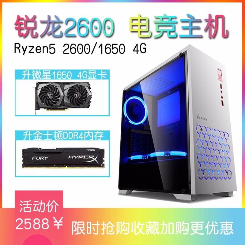 amd游戏主机台式组装机锐龙r52600 6核吃鸡高配电竞全套办公用电脑