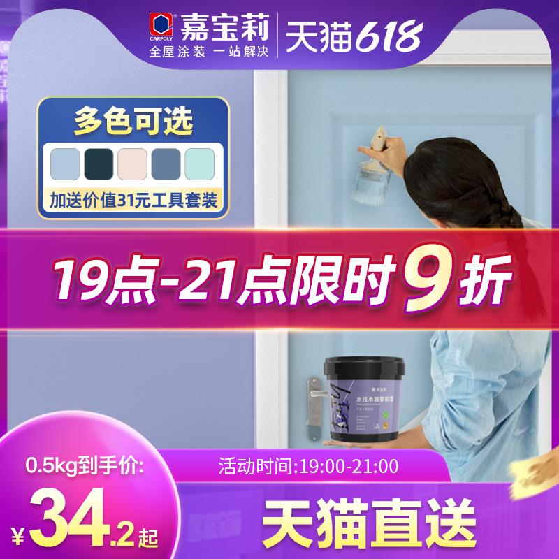嘉宝莉水性漆木器漆木纹漆门漆改色翻新白漆清漆油漆家用自刷涂料