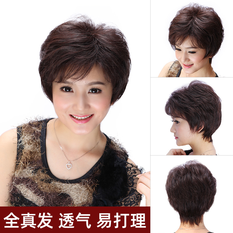Wig women's short hair full head style middle-aged and old mothers wig full real hair short curl hair wig cover real hair