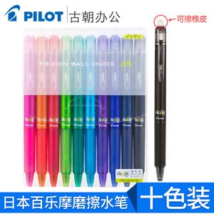 日本pilot百乐笔摩磨易擦彩色笔芯