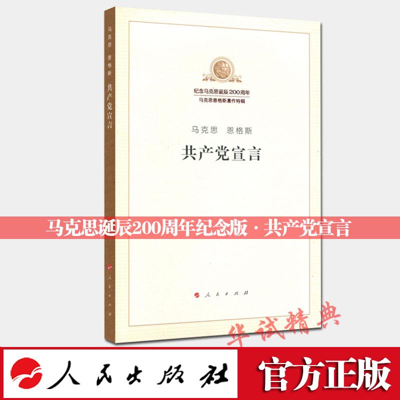 【2018新版】马克思 恩格斯 共产党宣言 人民出版社 纪念马克思诞辰200周年系列图书 /纪念版著作特辑