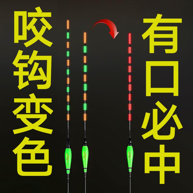 重力感应纳米咬钩变色浮漂漂电子漂(非品牌)